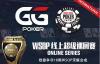 【蜗牛扑克】在家参赛争夺WSOP金戒指!GGPOKER与WSOP合作线上超级巡回赛