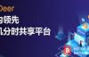 【美天棋牌】BitDeer.com中文版正式上线 推多种挖矿套餐创行业最低门槛