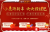 【美天棋牌】比特小鹿2019春节价值千万共享矿机套餐免费送 狂撒百万BTC红包