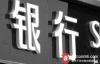 【美天棋牌】法定数字货币应用场景下的央行和商业银行职能转变