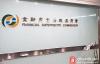 【美天棋牌】台湾金管会将制定STO募资机制