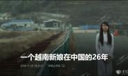 【美天棋牌】一个越南新娘在中国的26年