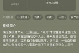 【美天棋牌】《有匪》即将开机 豆瓣资料显示赵丽颖王一博担任主演