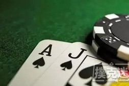 【美天棋牌】不要在多人底池高估你的边缘成手牌!