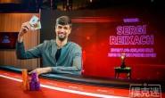 【美天棋牌】Sergi Reixach斩获BPO £25K NLHE冠军