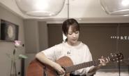 【美天棋牌】杨紫粉丝破5千万 为粉丝吉他弹唱《私奔》送福利
