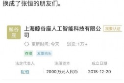 【美天棋牌】网曝郑爽张恒夫妻店已解散 张恒好友重新注册新公司
