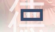 """【美天棋牌】张云雷杨九郎用京剧女前辈""""砸挂"""" 被人民日报评:学艺先学德 做戏先做人"""