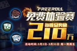 蜗牛扑克免费体验赛每周总奖金210万