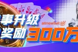 【美天棋牌】蜗牛扑克总奖励高达300万! 丰厚大奖欢迎来战!