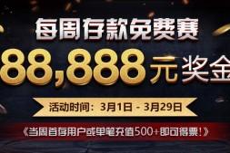 【美天棋牌】蜗牛扑克每周存款免费赛 88,888元奖金