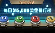 蜗牛扑克极速红包桌每日15000美金排行榜