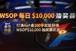 【美天棋牌】蜗牛扑克每日$ 10,000抽奖赛