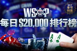 【美天棋牌】蜗牛扑克国际德扑每日$20,000美金排行榜