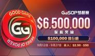 【蜗牛扑克】重磅赛事!承袭WSOP经典赛事GGSOP梦想赛百万来袭