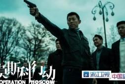 【美天棋牌】程亚力:临行前以为是诀别 专访浙江卫视《莫斯科行动》原型
