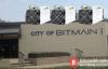 【美天棋牌】Bitmain正在德克萨斯州建立一个价值5亿美元的百人牛牛采矿场