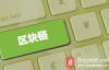 【美天棋牌】街机游戏应用最先落地数字货币、金融和物联网