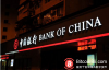 【美天棋牌】中国银行街机游戏专利申请量行业居首