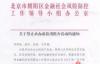【美天棋牌】朝阳区下发文件禁止任何场所承办虚拟货币推介活动