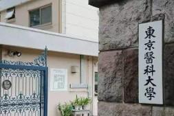 【美天棋牌】日本大学故意扣女考生分数 网友:应该名为男子大学