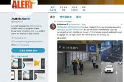 【美天棋牌】12岁中国女孩随团旅游 陌生女性为其更衣疑遭绑架