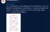 【美天棋牌】否认出轨 纪凌尘委托律师提起诉讼告造谣者