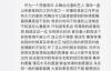 """【美天棋牌】《一出好戏》票房破13亿 张艺兴发文感谢""""马小兴"""""""