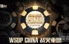 【美天棋牌】集齐8张碎片召唤WSOP CHINA三亚总决赛资格