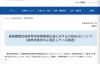 【美天棋牌】日本金融厅发布首例全民捕鱼非法集资处罚令