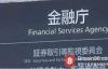 【美天棋牌】日本金融厅第五次加密货币交易所研讨会:用户保护非常重要