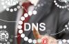 【美天棋牌】受到DNS攻击,加密货币如何防止?