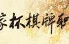 【美天棋牌】国家杯棋牌职业大师赛中信第一城站赛事信息公布