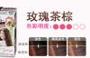 【美天棋牌】花王泡沫染发剂哪个颜色 好看的颜色还是很显气质的