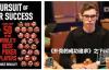 【美天棋牌】《扑克的成功追求》之Feodr Holz篇