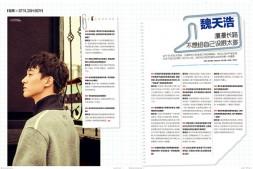 【美天棋牌】魏天浩最新杂志街拍尽显秋冬休闲感
