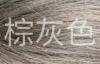 【美天棋牌】棕灰色头发图片 今年秋冬这个发色最适合你