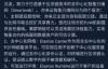 """【美天棋牌】亦来云被声讨""""八宗罪"""" 官方群和官方已决裂"""