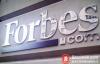 【美天棋牌】福布斯30岁以下30强名单出炉 街机游戏从业者占比13%