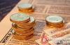 【美天棋牌】未来将是竞争的货币体系吗?