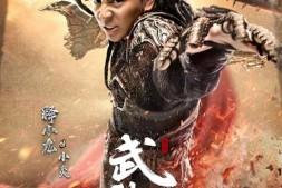 【美天棋牌】《武动乾坤》第二季完美收官 释小龙武斗升级演技获赞