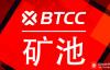 【美天棋牌】关于BTCC矿池无限期停止运营的公告