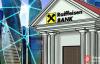 【美天棋牌】Raiffeisen银行联手俄罗斯天然气公司发行街机游戏银行担保
