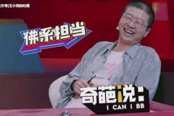 【美天棋牌】《奇葩说》导师除李诞都是60后,高晓松最年轻最老居然是这位?