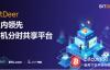 【美天棋牌】成交用户增长1350%,Bitdeer.com矿机共享服务平台引领挖矿新模式