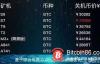 """【美天棋牌】赚260万赔280万!矿工的""""赔钱生意""""几时休?"""