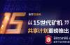 """【美天棋牌】Bitdeer.com推出""""15世代矿机""""共享计划 硬件性能优势突出"""