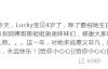 【美天棋牌】戚薇发文为女儿Lucky庆生 意外被一双美腿抢了镜