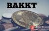 【美天棋牌】Bakkt加密货币期货合约发布日期将推迟