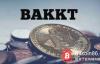【美天棋牌】融资1.8亿美元,Bakkt的推出对市场意味着什么?